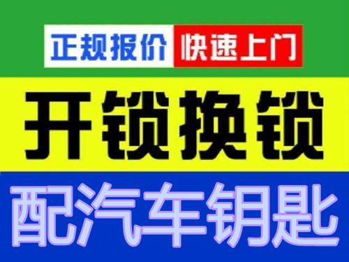 深圳附近开锁的电话-附近上门开锁公司