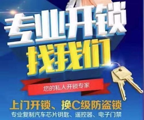 深圳附近上门修锁换锁电话