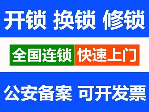 深圳开锁公司上门开锁