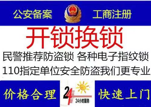 深圳附近换锁开锁电话